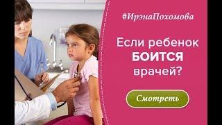 видео Детские страхи: что делать если ребенок боится врачей