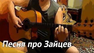 А нам Всё Равно на гитаре (Простая Мелодия) | ИЗ Фильма Бриллиантовая Рука