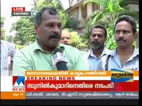 Malayala Manorama News live Video 2015