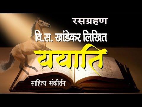 साहित्य संकीर्तन आणि रसग्रहण: वि.स. खांडेकर लिखित 'ययाती'