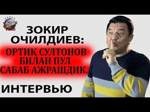 """Zokir Ochildiyev: """" Men Hech Qachon """"Million"""" Va """"Bravo"""" Ni Yomon Demayman!"""