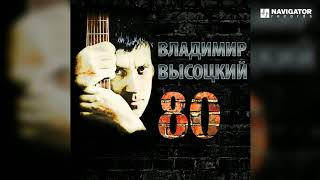 Владимир Высоцкий Чужая колея Высоцкий 80 Аудио