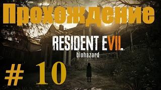 Resident Evil 7 Biohazard Прохождение #10