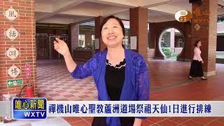 【唯心新聞71】| WXTV唯心電視台