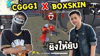 Free Fire | BoxSkin X CGGG โหมด 4v4  แพ้ได้ให้ตบ