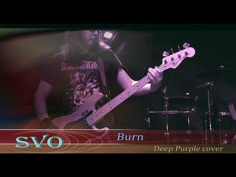 Группа SVO - Вurn   (Deep Purple Cover)