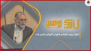 اغتيال رئيس البرنامج النووي الإيراني فخري زاده.. ماهي الردود المحتملة على اغتياله..؟!