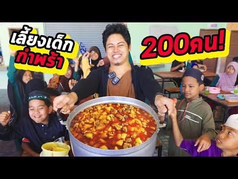 เศร้าใจ! เลี้ยงข้าวเด็กกำพร้า 200 คน!!