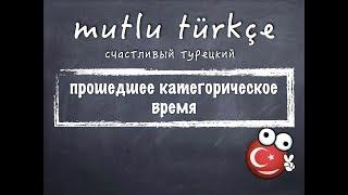 Счастливый турецкий. Урок 26. Прошедшее категорическое время.