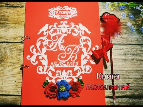 Свадебная книга пожеланий книга своими руками