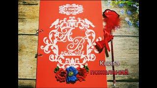 МК: Свадебная книга пожеланий своими руками / книга пожеланий на свадьбу