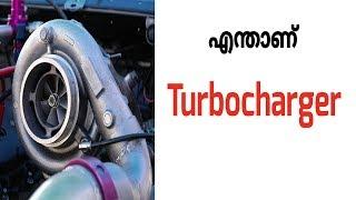 Turbocharger Explained   Malayalam Video   Informative Engineer  