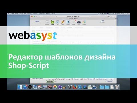 Редактор шаблонов дизайна Shop-Script