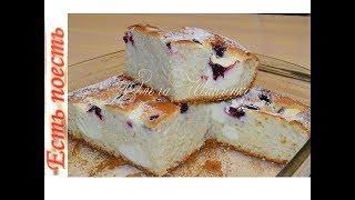Пирог с творогом и ягодами по-новому