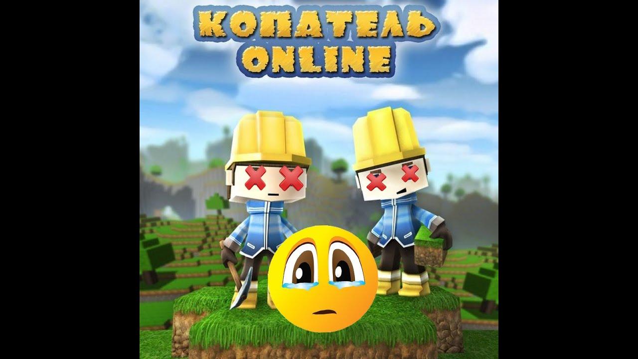 Игровые автоматы копатель играть в игровые автоматы бесплатно без регистрации и смс лошади