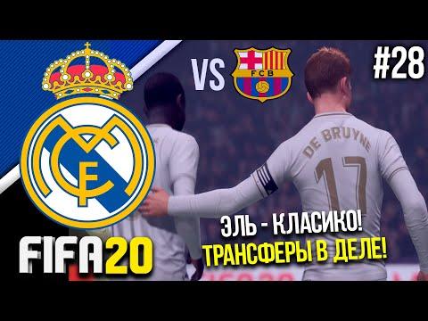 FIFA 20 - Карьера тренера за Реал Мадрид [#28]   ЭПИЧНОЕ ЭЛЬ-КЛАСИКО \ ТРАНСФЕРЫ В ДЕЛЕ