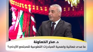 د. صخر الخصاونة - ما مدى فعالية واهمية المبادرات التطوعية للمجتمع الأردني؟