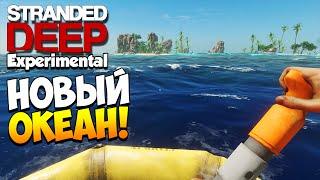 Stranded Deep Experimental | Новый океан, новые острова! (обновление 0.05.E1)