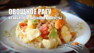 Овощное рагу из кабачков, картошки и капусты — видео рецепт