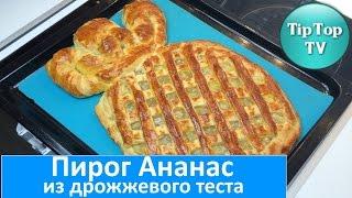 ✔ПИРОГ ИЗ ДРОЖЖЕВОГО ТЕСТА АНАНАС/БЛЮДА НА НОВЫЙ ГОД / cake with pineapple