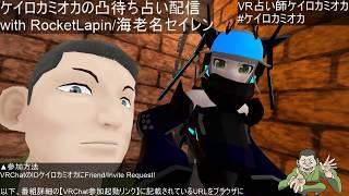 [LIVE] ケイロカミオカの凸待ち占い配信 with RocketLapin/海老名セイレン