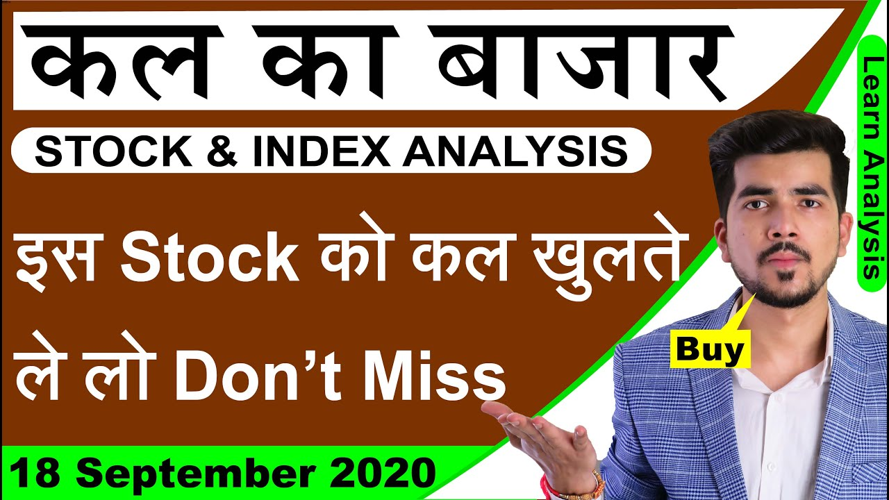 Best Intraday Trading Stocks for 18-September-2020 | Stock Analysis | Nifty Analysis | Share Market