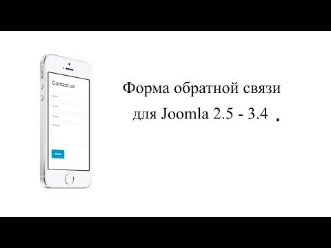 Простая форма обратной связи для Joomla 2.5 - 3.x