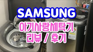 아기세탁기추천|삼성 아기사랑세탁기 후기|출산준비 WA3…