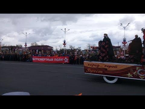 Парад Великой Победы 9 Мая!!! Площадь г. Черемхово 2019г.  Бессмертный полк