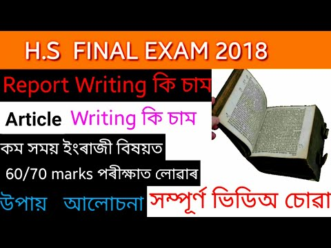 Report writing/Article writing/How to get 60/70 marks in English subject/hs Final exam2018/Discussed