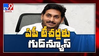 CM Jagan green signal for teacher transfers in AP