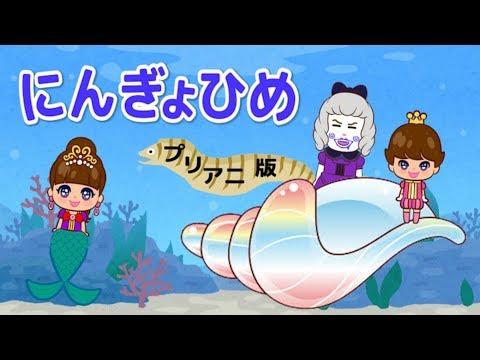 ★プリ姫アニメ!「人魚ひめちゃん」★