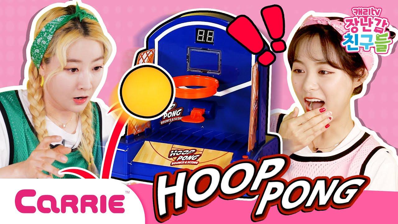 캐리, 엘리의 Hoop Pong 보드게임 대결! | 장난감탐구생활 | 캐리와장난감친구들 | Play Carrie