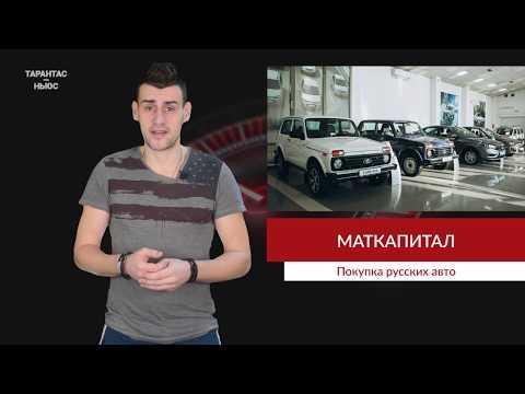 В России могут разрешить тратить маткапитал на покупку автомобилей российского производства