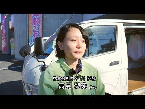 ユーザーインタビュー No06株式会社ホワイト商会 新人ドライバー編