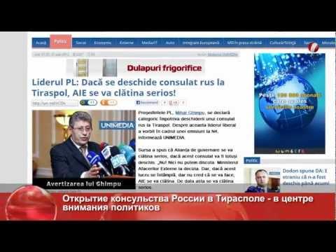 Открытие консульства РФ в Тирасполе