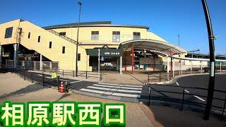 【駅散歩】相原駅西口 JR横浜線 Aihara Station West Exit JR Yokohama Line