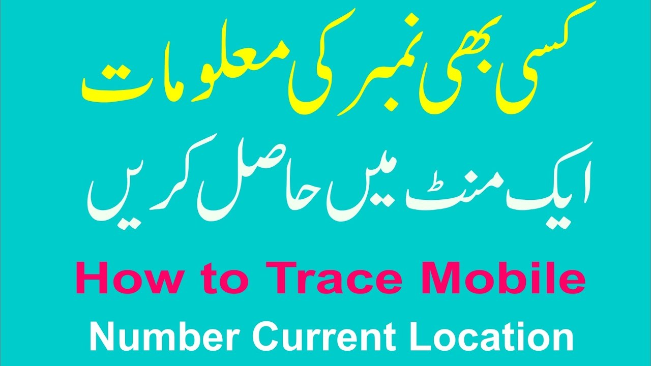 Image Result For How To Cell Phone Trace