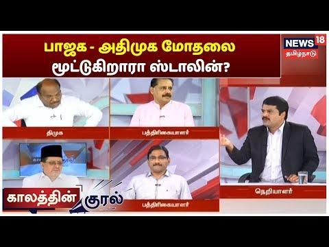 Kaalaththin Kural: பாஜக - அதிமுக மோதலை மூட்டுகிறாரா ஸ்டாலின்? | NPR | AIADMK | BJP | DMK