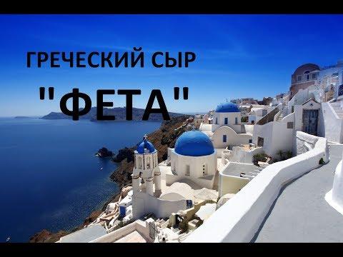 ФЕТА - НАСТОЯЩИЙ греческий сыр домашнего приготовления.