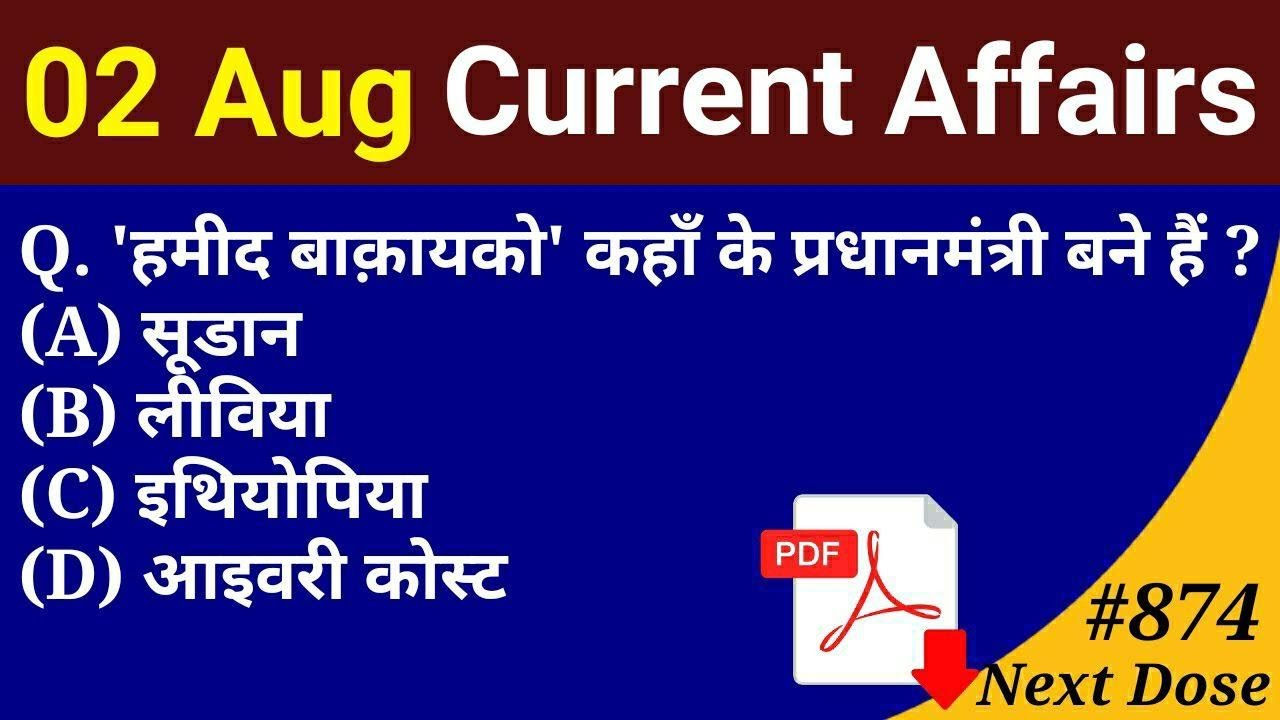 Next Dose #874   2 August 2020 Current Affairs   Daily Current Affairs   Current Affairs In Hindi