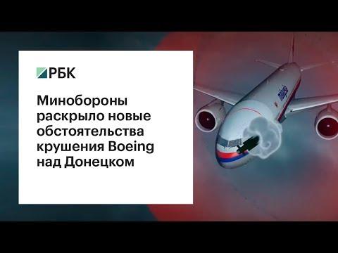 Минобороны раскрыло новые обстоятельства крушения Boeing над Донецком