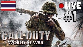 🔴 Live | Call of Duty: World at War | ก้าวแรกสู่สมรภูมิรบ #1