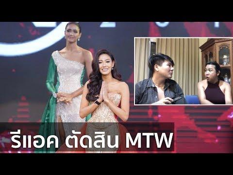 Miss World Thailand 2018   Reaction   Live   Bryan Tan