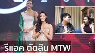 Miss World Thailand 2018 | Reaction | Live | Bryan Tan
