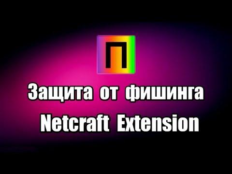 Защита от фишинга Netcraft Extension