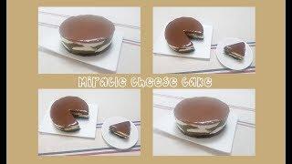 (위니쿡) '꿈빛파티시엘' 미라클 치즈케이크만들기