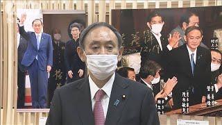 「コロナ禍前に1日も早く」報道写真展で菅総理決意(2020年12月19日) - YouTube