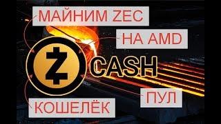 Добываем ZCASH (ZEC) на видеокартах AMD & CPU с нуля 1-10-2017. Чёткая инструкция по майнингу зека.