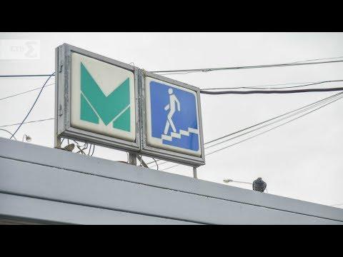 Открыт новый вход на станцию метро Геологическая в Екатеринбурге. Из Гринвича можно будет сразу попасть в поездам. Руководство метрополитена говорит, что этот переход особенно важен для третьей ветки метро. Проектирование второй ветки пока